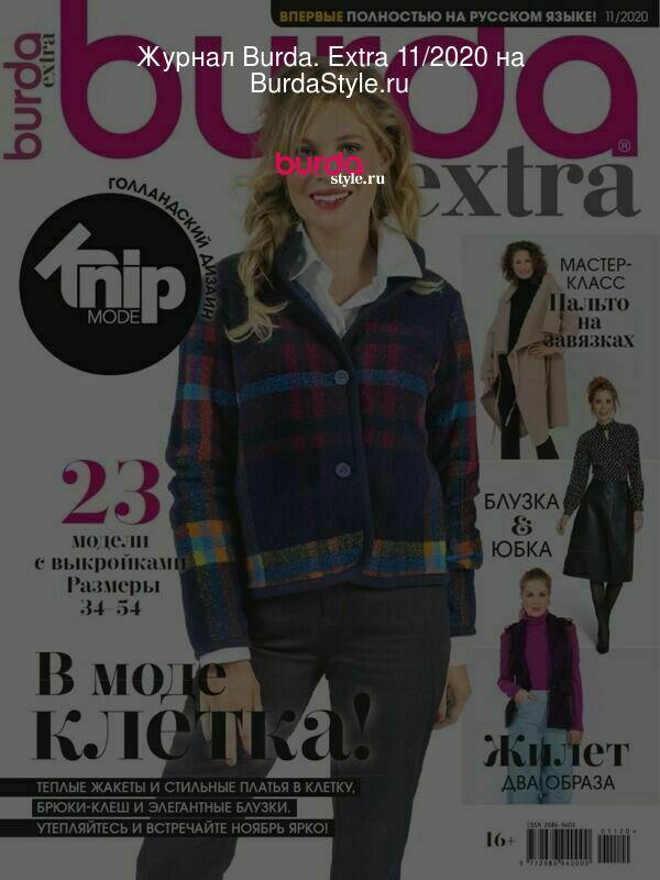 Журнал Burda. Extra 11/2020 на BurdaStyle.ru