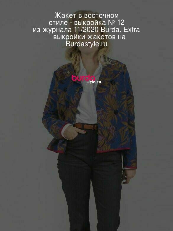 Жакет в восточном стиле - выкройка № 12 из журнала 11/2020 Burda. Extra – выкройки жакетов на Burdastyle.ru