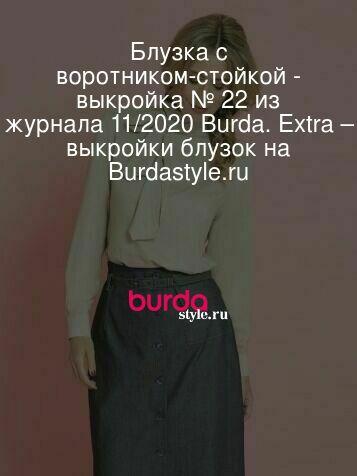 Блузка с воротником-стойкой - выкройка № 22 из журнала 11/2020 Burda. Extra – выкройки блузок на Burdastyle.ru