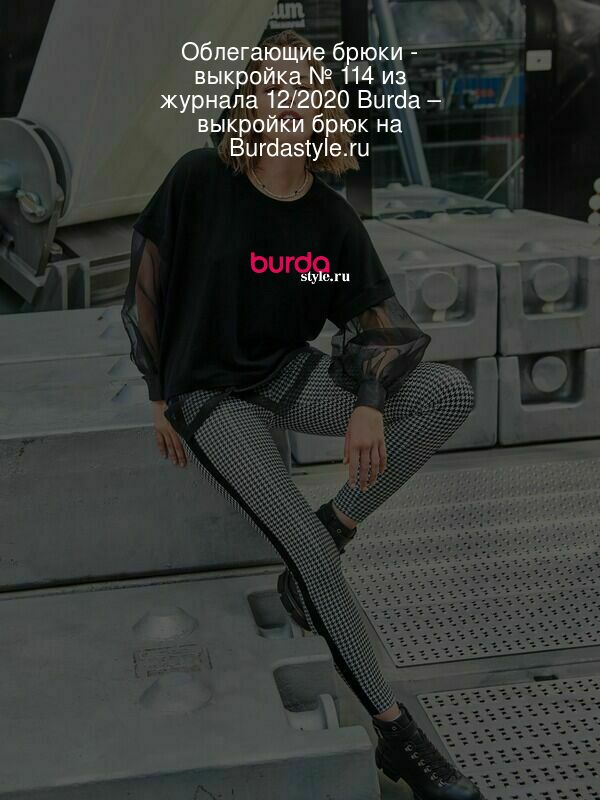Облегающие брюки - выкройка № 114 из журнала 12/2020 Burda – выкройки брюк на Burdastyle.ru