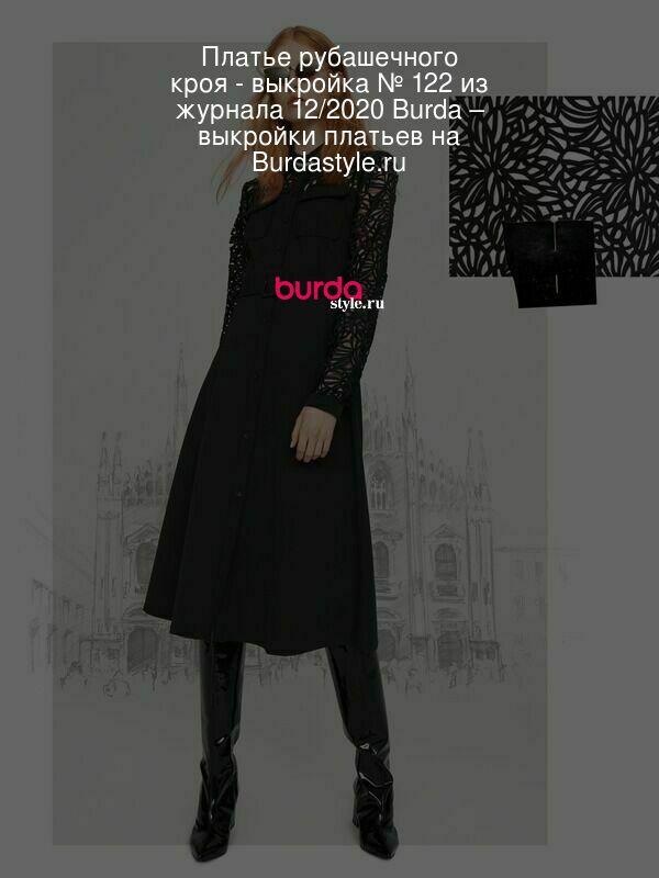 Платье рубашечного кроя - выкройка № 122 из журнала 12/2020 Burda – выкройки платьев на Burdastyle.ru