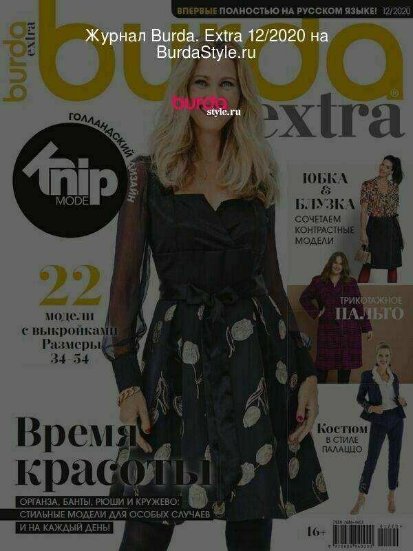 Журнал Burda. Extra 12/2020 на BurdaStyle.ru