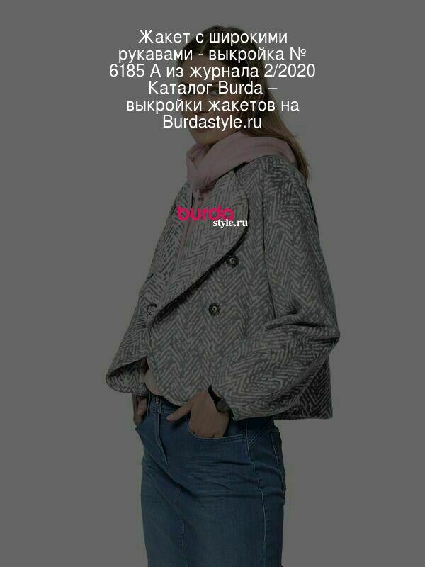 Жакет с широкими рукавами - выкройка № 6185 A из журнала 2/2020 Каталог Burda – выкройки жакетов на Burdastyle.ru