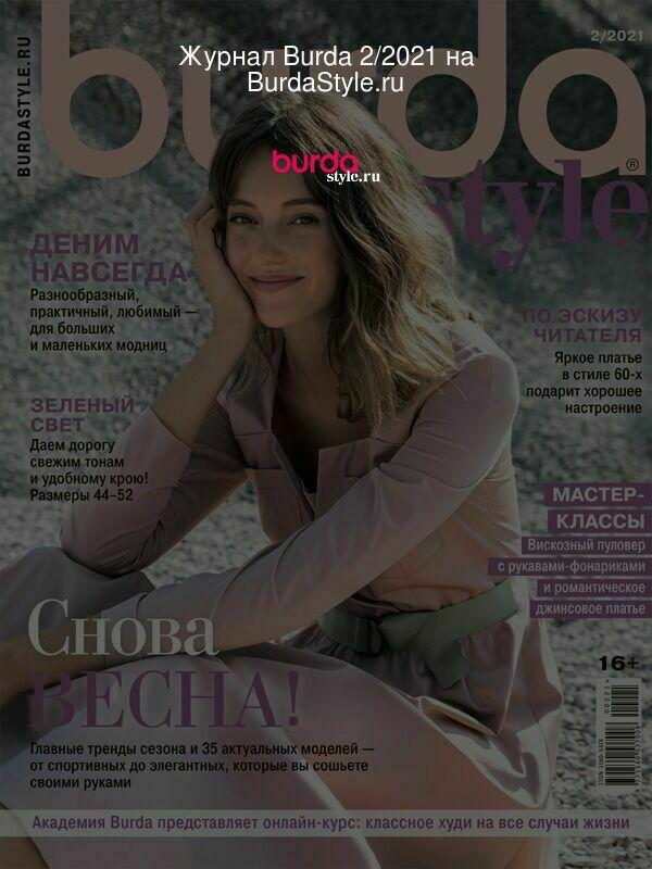 Журнал Burda 2/2021 на BurdaStyle.ru