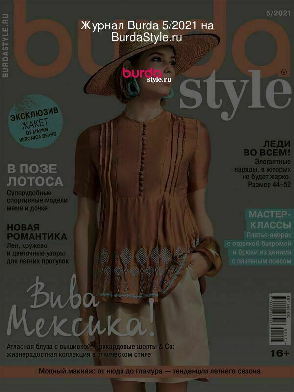 Журнал Burda 5/2021 на BurdaStyle.ru