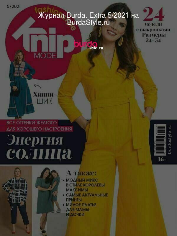 Журнал Burda. Extra 5/2021 на BurdaStyle.ru
