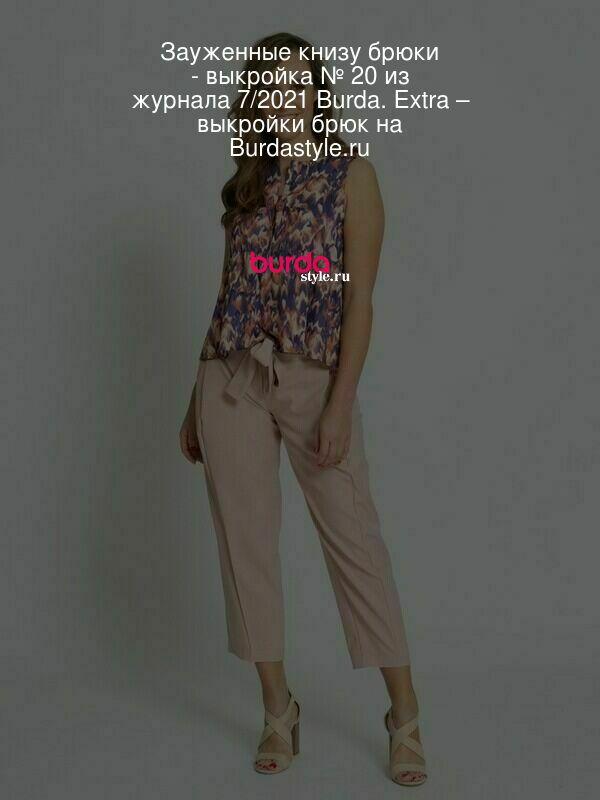 Зауженные книзу брюки - выкройка № 20 из журнала 7/2021 Burda. Extra – выкройки брюк на Burdastyle.ru