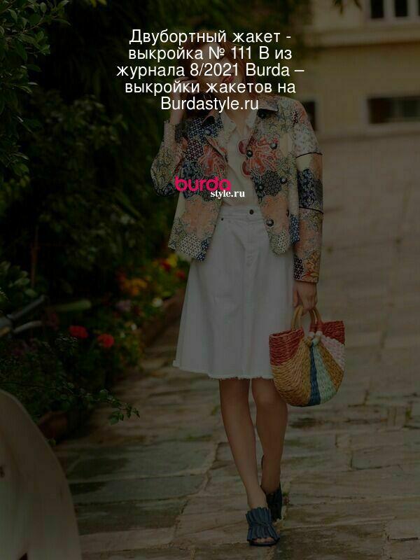 Двубортный жакет - выкройка № 111 B из журнала 8/2021 Burda – выкройки жакетов на Burdastyle.ru