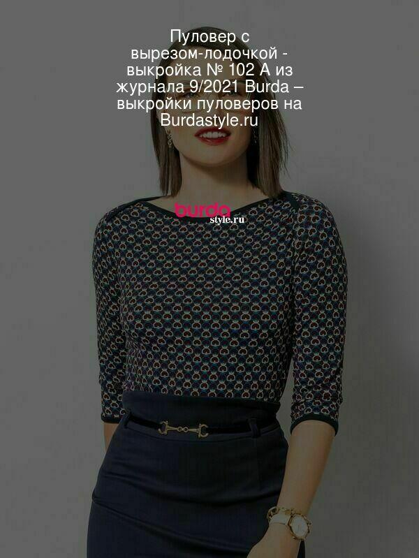 Пуловер с вырезом-лодочкой - выкройка № 102 A из журнала 9/2021 Burda – выкройки пуловеров на Burdastyle.ru