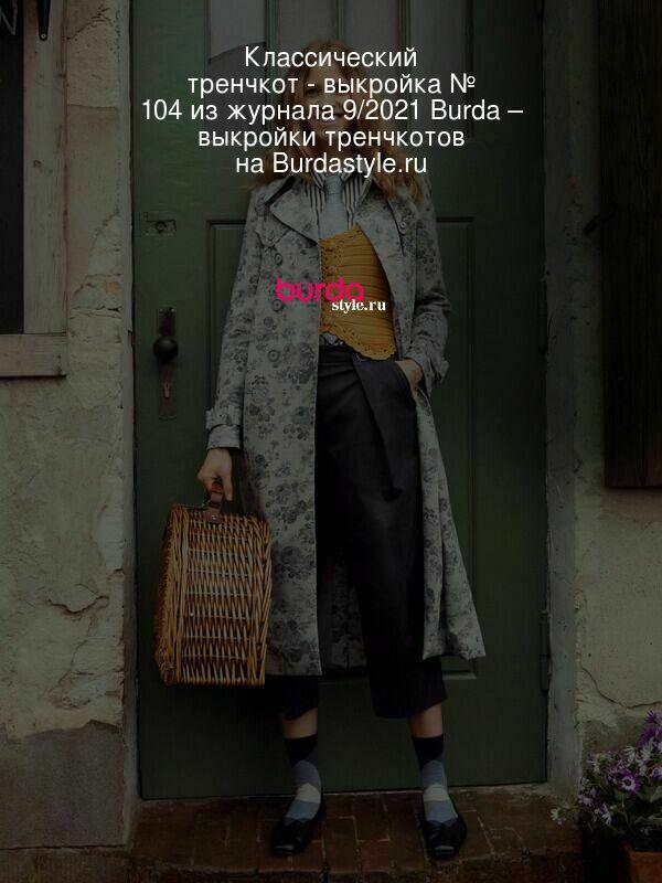 Классический тренчкот - выкройка № 104 из журнала 9/2021 Burda – выкройки тренчкотов на Burdastyle.ru