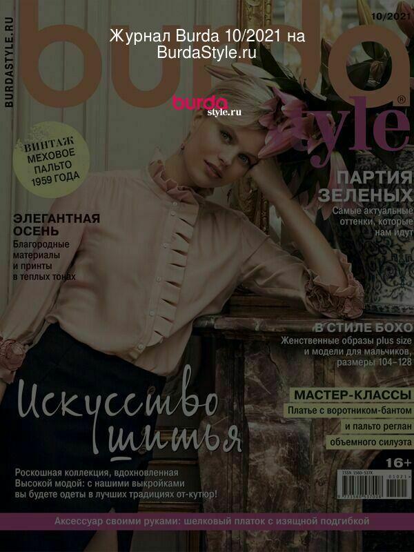 Журнал Burda 10/2021 на BurdaStyle.ru
