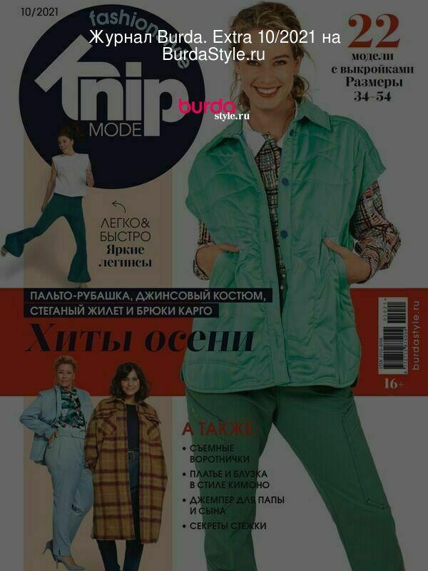 Журнал Burda. Extra 10/2021 на BurdaStyle.ru
