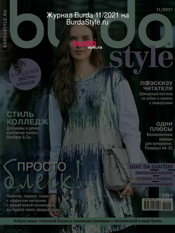 Журнал Burda 11/2021 на BurdaStyle.ru