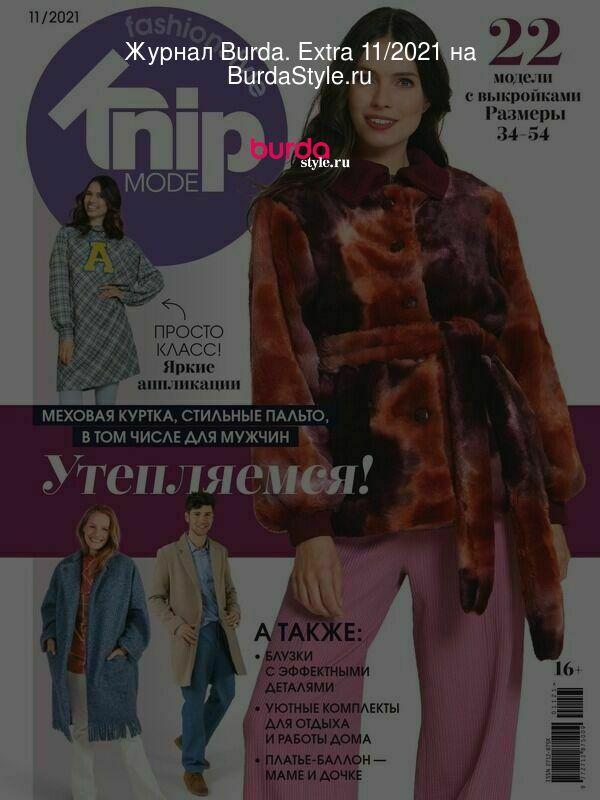 Журнал Burda. Extra 11/2021 на BurdaStyle.ru