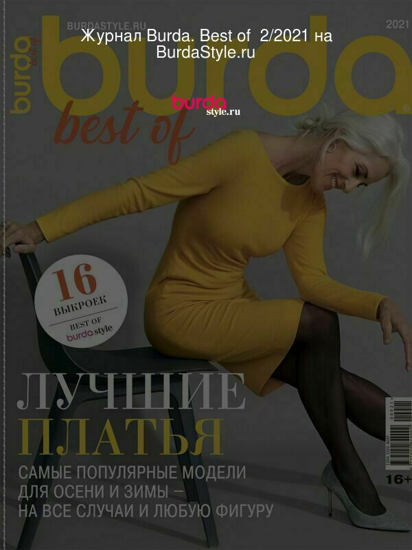 Журнал Burda. Best of  2/2021 на BurdaStyle.ru
