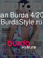 Журнал Burda 4/2007 на BurdaStyle.ru