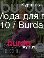 Burda. Мода для полных : 1/2010 / Burdastyle