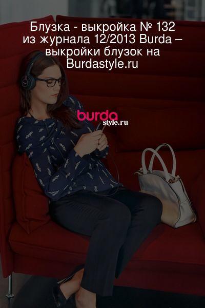 Блузка - выкройка № 132 из журнала 12/2013 Burda – выкройки блузок на Burdastyle.ru