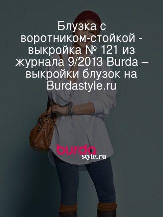 Блузка с воротником-стойкой - выкройка № 121 из журнала 9/2013 Burda – выкройки блузок на Burdastyle.ru