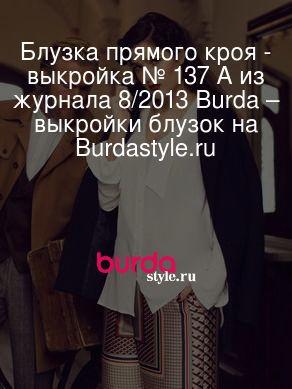 57e69281354 Блузка прямого кроя - выкройка № 137 A из журнала 8 2013 Burda – выкройки  блузок на Burdastyle.ru