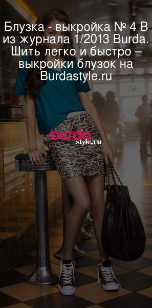 Блузка - выкройка № 4 B из журнала 1/2013 Burda. Шить легко и быстро – выкройки блузок на Burdastyle.ru