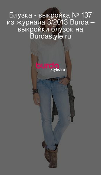 a4279a54993 Блузка - выкройка № 137 из журнала 3 2013 Burda – выкройки блузок на  Burdastyle.ru