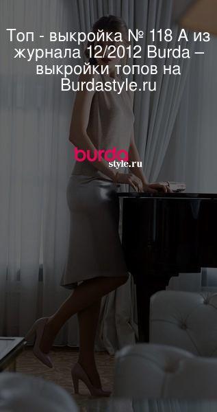 Топ - выкройка № 118 A из журнала 12/2012 Burda – выкройки топов на Burdastyle.ru