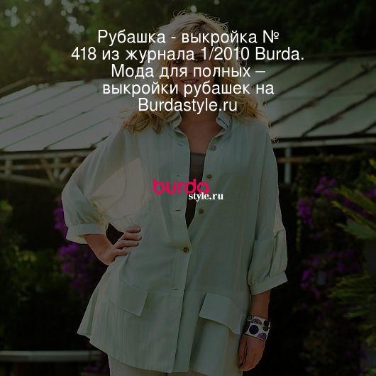 Рубашка - выкройка № 418 из журнала 1/2010 Burda. Мода для полных – выкройки рубашек на Burdastyle.ru