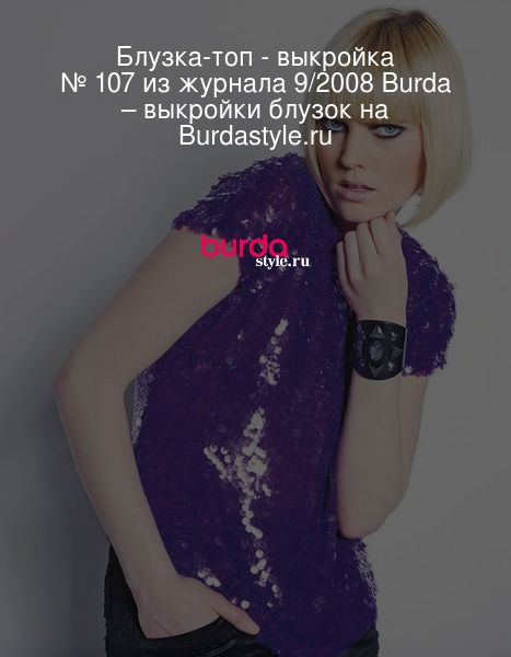 20911f39667 Блузка-топ - выкройка № 107 из журнала 9 2008 Burda – выкройки блузок на  Burdastyle.ru