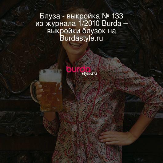 Блуза - выкройка № 133 из журнала 1/2010 Burda – выкройки блузок на Burdastyle.ru
