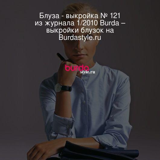 Блуза - выкройка № 121 из журнала 1/2010 Burda – выкройки блузок на Burdastyle.ru