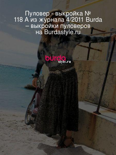 Пуловер - выкройка № 118 A из журнала 4/2011 Burda – выкройки пуловеров на Burdastyle.ru