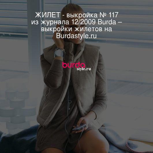 ЖИЛЕТ - выкройка № 117 из журнала 12/2009 Burda – выкройки жилетов на Burdastyle.ru