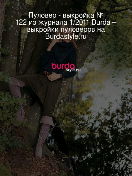 Пуловер - выкройка № 122 из журнала 1/2011 Burda – выкройки пуловеров на Burdastyle.ru