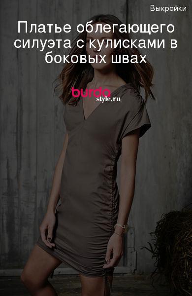 Платье облегающего силуэта с кулисками в боковых швах