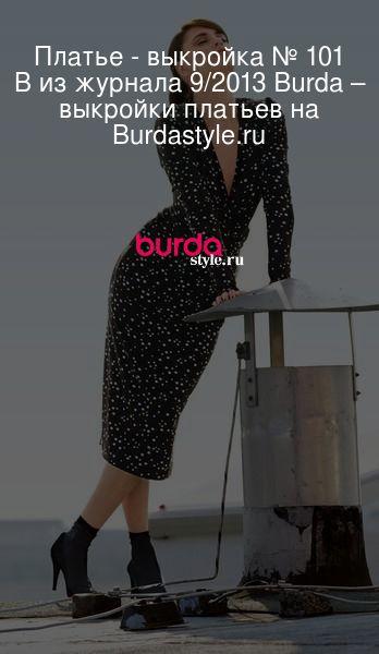 Платье - выкройка № 101 B из журнала 9/2013 Burda – выкройки платьев на Burdastyle.ru