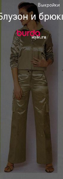 Блузон и брюки