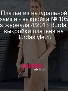 Платье из натуральной замши - выкройка № 105 из журнала 4/2013 Burda – выкройки платьев на Burdastyle.ru