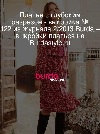 Платье с глубоким разрезом - выкройка № 122 из журнала 2/2013 Burda – выкройки платьев на Burdastyle.ru