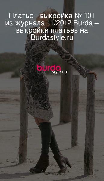 Платье - выкройка № 101 из журнала 11/2012 Burda – выкройки платьев на Burdastyle.ru