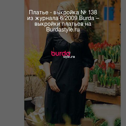 Платье - выкройка № 138 из журнала 6/2009 Burda – выкройки платьев на Burdastyle.ru