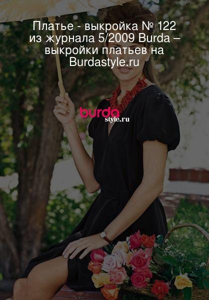 Платье - выкройка № 122 из журнала 5/2009 Burda – выкройки платьев на Burdastyle.ru