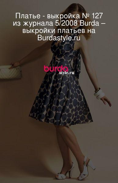Платье - выкройка № 127 из журнала 5/2008 Burda – выкройки платьев на Burdastyle.ru