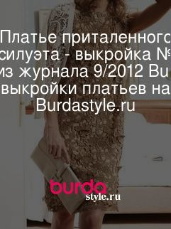 Платье приталенного силуэта - выкройка № 108 из журнала 9/2012 Burda – выкройки платьев на Burdastyle.ru