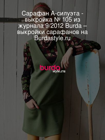Сарафан А-силуэта - выкройка № 105 из журнала 9/2012 Burda – выкройки сарафанов на Burdastyle.ru