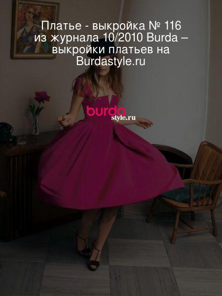 Платье - выкройка № 116 из журнала 10/2010 Burda – выкройки платьев на Burdastyle.ru