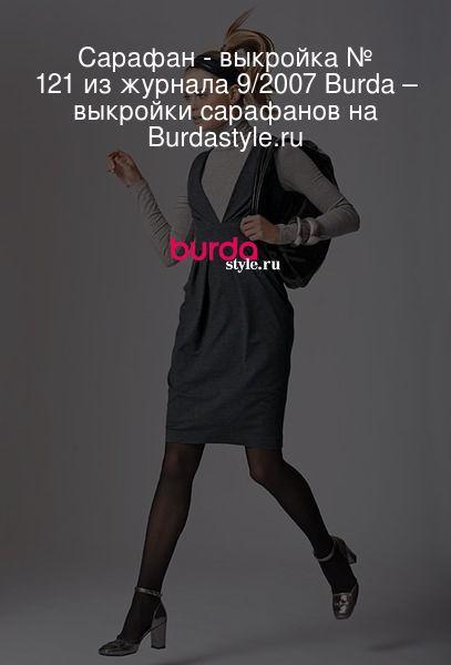 Сарафан - выкройка № 121 из журнала 9/2007 Burda – выкройки сарафанов на Burdastyle.ru