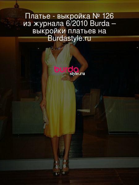 Платье - выкройка № 126 из журнала 6/2010 Burda – выкройки платьев на Burdastyle.ru