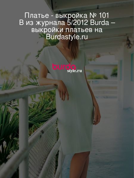 Платье - выкройка № 101 B из журнала 5/2012 Burda – выкройки платьев на Burdastyle.ru