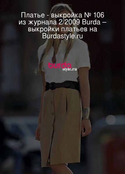 Платье - выкройка № 106 из журнала 2/2009 Burda – выкройки платьев на Burdastyle.ru